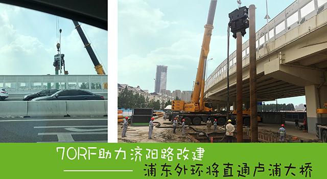 70RF助力济阳路改建封面.jpg