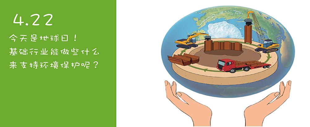 今天是地球日!基础行业能做些什么来支持环境保护呢?