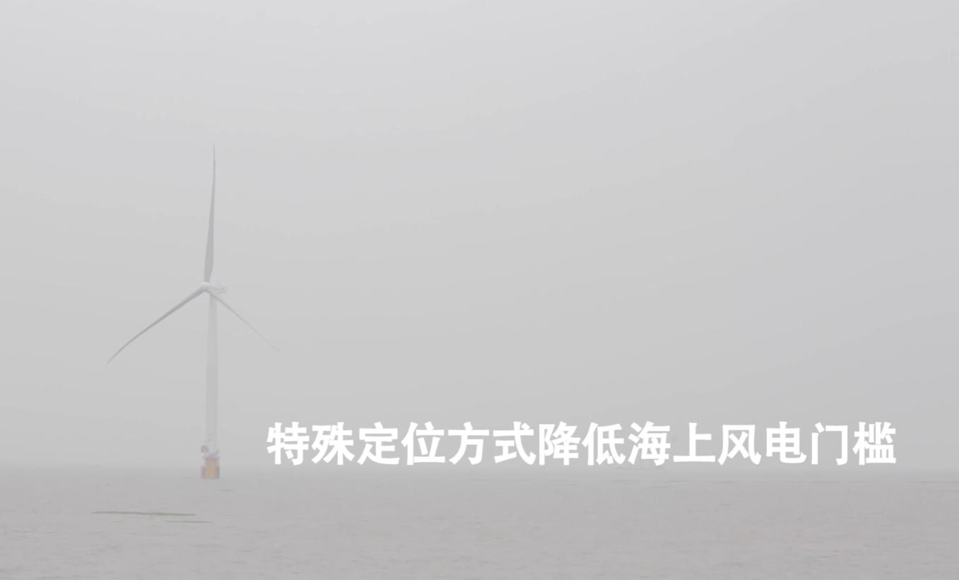 特殊定位方式降低海上风电门槛